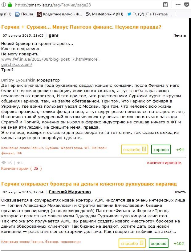 Герчик + Суржик.jpg