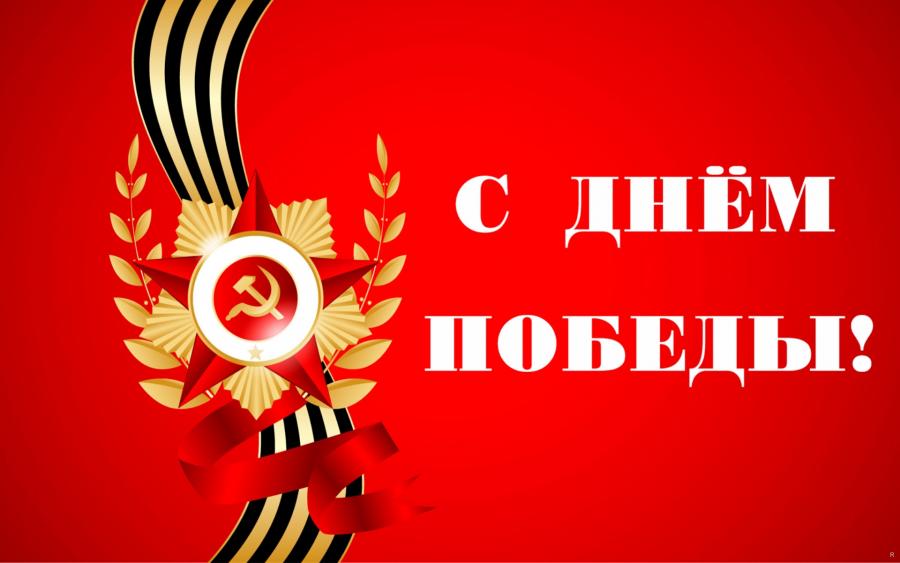 04-3. С Днем Победы 2018.png
