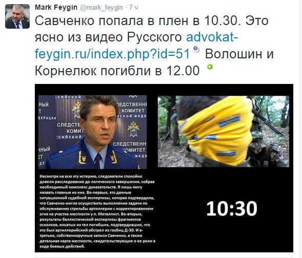 что дали савченко какой срок