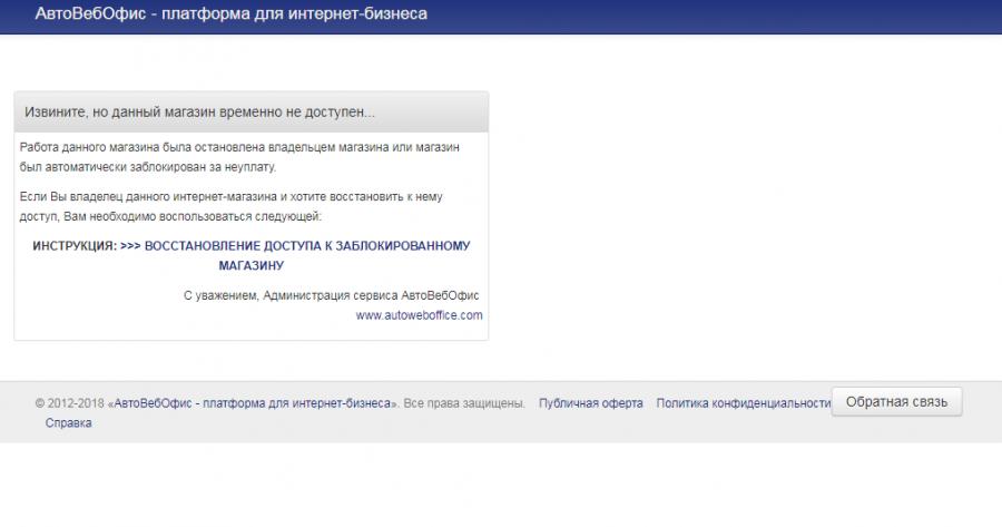 Магазин заблокирован.png