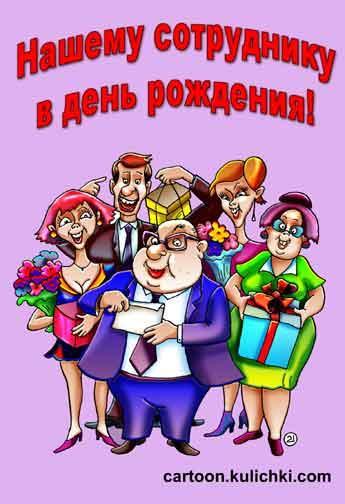 Поздравления коллеге от коллектива с днем рождения